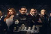 Kalabsh Series Part  مسلسل كلبش الجزء الاول