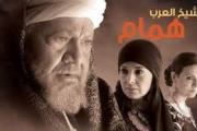 مسلسل شيخ العرب همام - بطولة الفنان القدير يحيي الفخراني - Shiekh El Arab