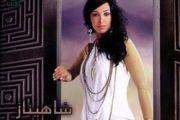 Shahenaz  Album Jawa Albi شاهيناز محمود ألبوم جوه قلبي