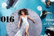 Elissa Album Saharna Ya Leil   إليسا ألبوم سهرنا يا ليل