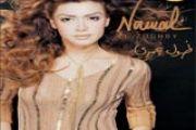 Album Nawal zoghby   -2001- 6ol 3omri