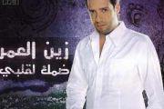 Zain Al Omar Album Domak la qalbi  زين العمرألبوم ضمك لقلبي