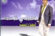 Ayman Zabeeb Album Qalouly Ansak  أيمن زبيب ألبوم قالولي أنساك