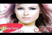 Amani Al Souwasi  Wain - Album أماني السويسي  ألبوم وين