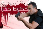 مسلسل خطوط حمراء Khoto Hamraa Series
