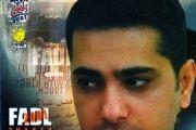 Fadl Shaker Album Hobbak Khayal  فضل شاكر ألبوم حبك خيال