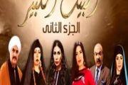 مسلسل البيت الكبير الجزء الثاني Al-Beet Al-Kebeer Part 2