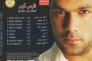 Fares Karam Album Aktar Min Rohi  فارس كرم  ألبوم اكتر من روحى