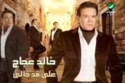 Khaled Aggag  Album Ala Ad Hali  خالد عجاج ألبوم على قد حالي