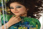 Aseel Omran Album Khajlanah أسيل عمران ألبوم  خجلانه