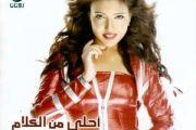 Mai Kassab Album Ahla Min Al Kalam  مي كساب ألبوم أحلى من الكلام