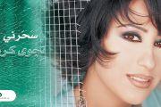 Najwa Karam Album Saharni  نجوى كرم ألبوم سحرني