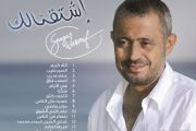 George Wassouf Album  Eshtaqnalak  جورج وسوف ألبوم اشتقنالك