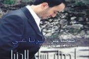 Saber El Robaii Album Ajmal Nissa El Dounia صابر الرباعي اجمل  ألبوم نساء الدنيا