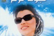 Najwa Karam Album Rouh Rouhy   نجوى كرم ألبوم روح روحي