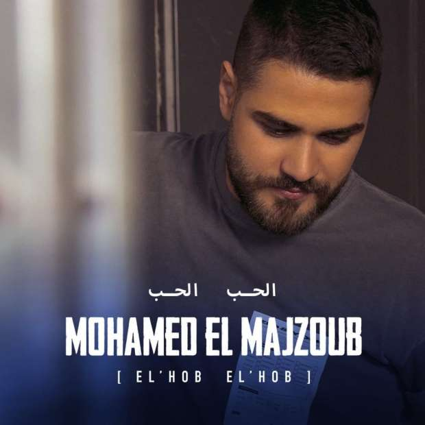 Mohamed El Majzoub El Hob El Hob Official Music Video محمد المجذوب الحب الحب