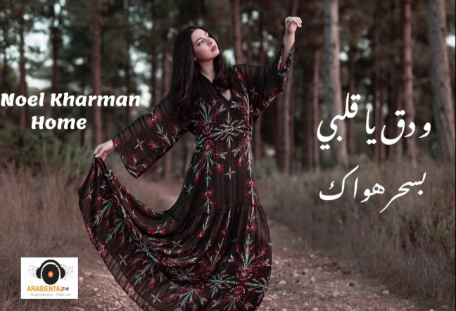 Noel Kharman Home نويل خرمان - هوم