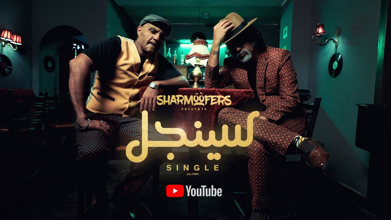 Sharmoofers Single Official Music Video 2020 شارموفرز سينجل