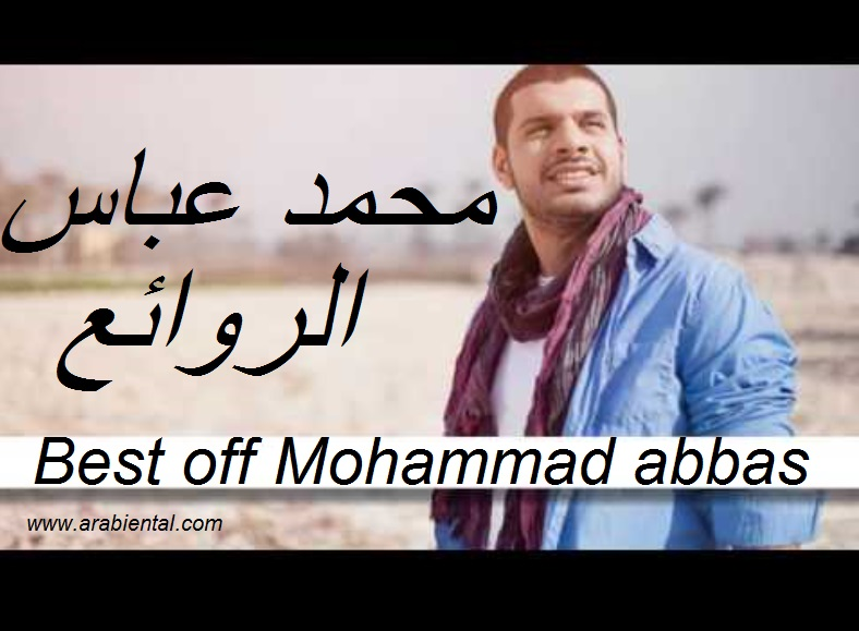 best of mohammad abbas album cover hbibi.net