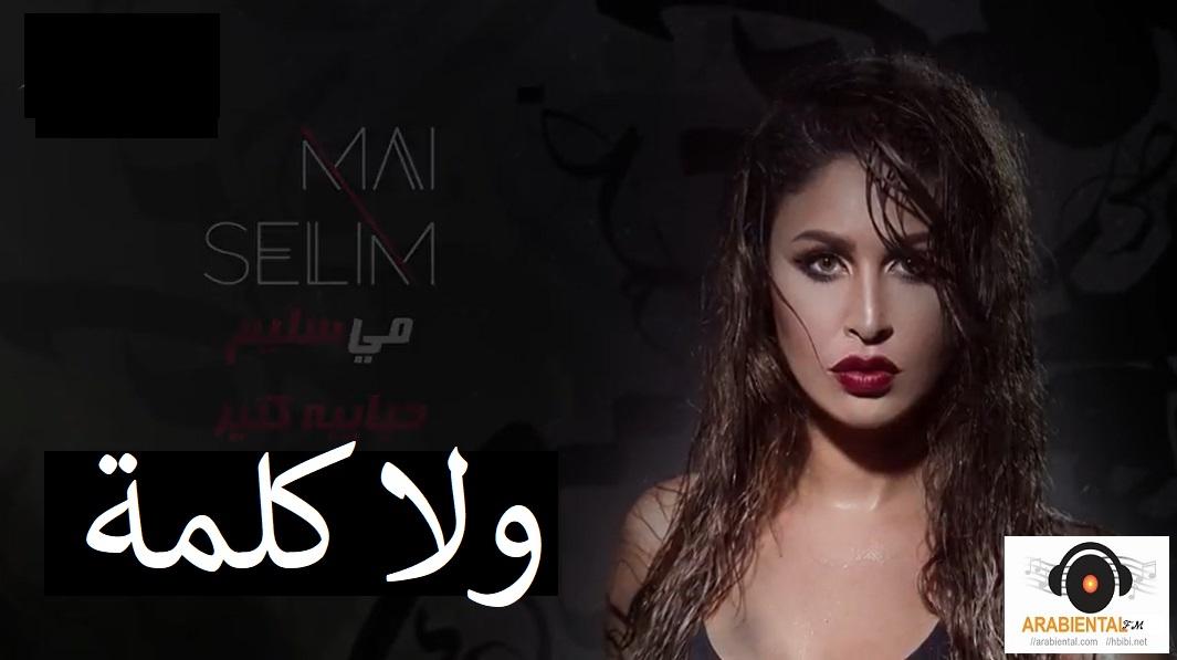 Mai Selim Wala Kelma album-Album- البوم ولا كلمة مى سليم