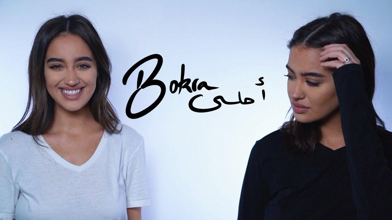 Nina Abdel Malak Bokra A7la Video Mp3 بكرا أحلى نينا عبد الملك