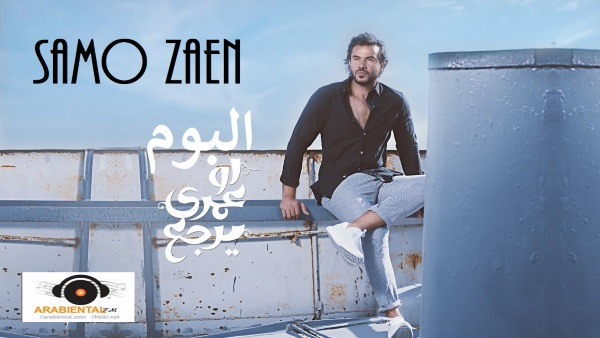 samo zaen law omry yergaa album cover
